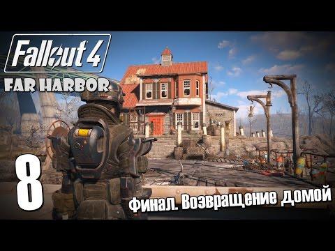 Прохождение Fallout 4: FAR HARBOR #8 — Финал. Возвращение домой!