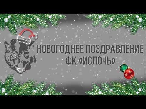 Новогоднее поздравление ФК Ислочь