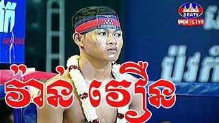 Anorn Thailand Vs Vann Voeun Cambodia, Khmer Warrior Seatv Boxing 22 July 2018
