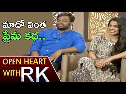 Hemachandra, Sravana Bhargavi Opens On Their Love Story, First Chance In Movies | Open Heart With RK