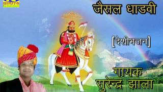 जैसल धाड़वी ||Rajasthani देशी भजन || Singer-Surender Jhala