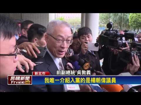 人頭黨員風暴延燒 吳敦義:只介紹3人入黨