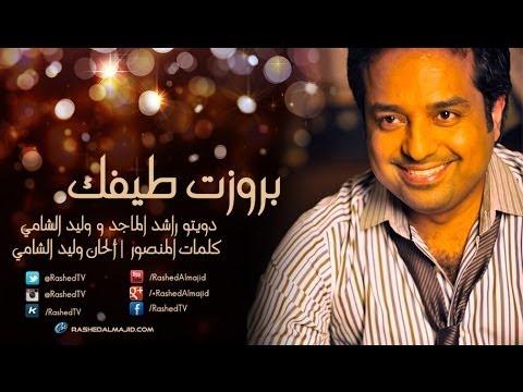 راشد الماجد و وليد الشامي - بروزت طيفك (حصريا) | 2014 video