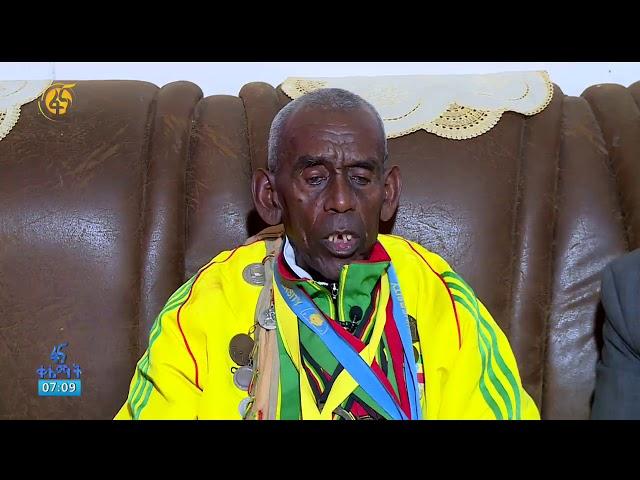Fana Kelemat | Wami Biratu, legendary Ethiopian long distance athlete