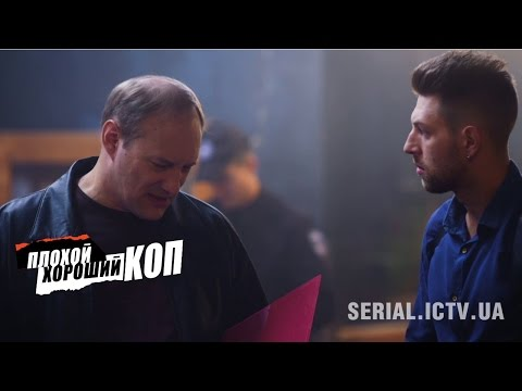 Плохой хороший коп - 3 серия