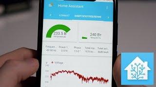 Home Assistant. Часть 2. Автоматизация и проблемы