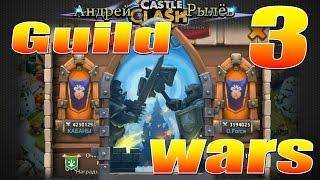 Битва Замков, Битва гильдий 3, Guild wars 3
