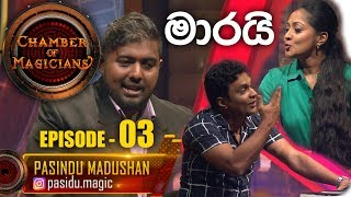 Chamber of Magicians - Episode 03 - (2019-05-25)
