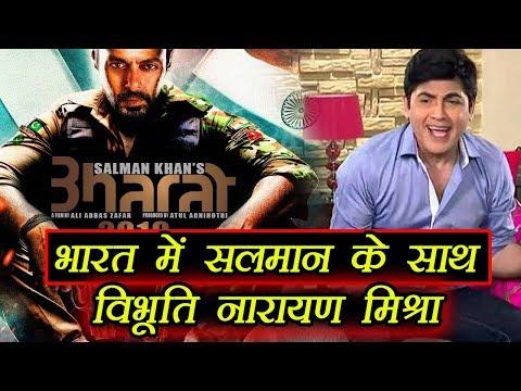 जल्द बड़े पर्दे पर नजर आएंगे Vibhuti Narayan Mishra, Salman के साथ  Film भारत के लिये करेंगे कास्ट thumbnail