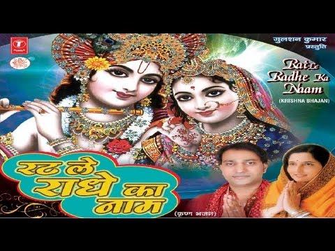 Tujhe Kasam Hai Tere Kanhaiya Ki Krishna Bhajan By Lokesh Garg...