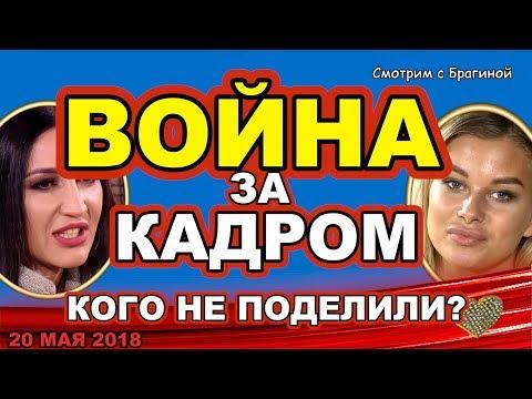 ДОМ 2 НОВОСТИ! 20 мая 2018. ВОЙНА между БУЗОВОЙ и ХРОМИНОЙ.