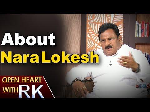 AP Deputy CM Nimmakayala Chinna Rajappa About Minster Nara Lokesh | Open Heart With RK | ABN Telugu