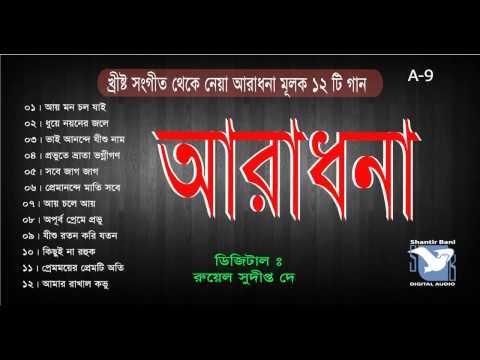 Christian Bangla Songs (আরাধনা)