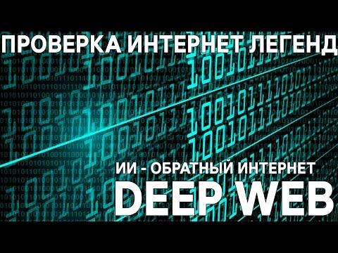 Искусственный интеллект/Правда о тихом доме:Проверка интернет легенд