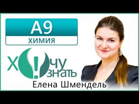 А9 по Химии Демоверсия ЕГЭ 2013 Видеоурок