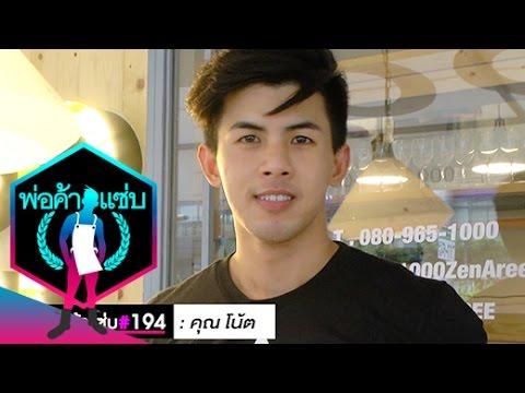 เทยเที่ยวไทย | พ่อค้าแซ่บ #194 คุณโน้ต ร้าน 1000ZEN