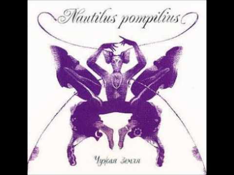 Nautilus Pompilius, Вячеслав Бутусов - Монгольская Степь