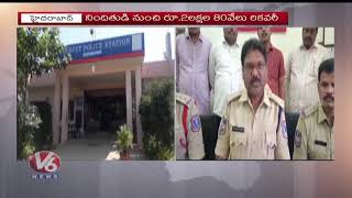 Meerpet Police Arrested Thief And Recovered 2 Lakhs