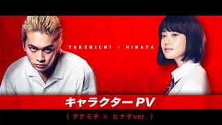 キャラクターPV(タケミチ×ヒナタver.)