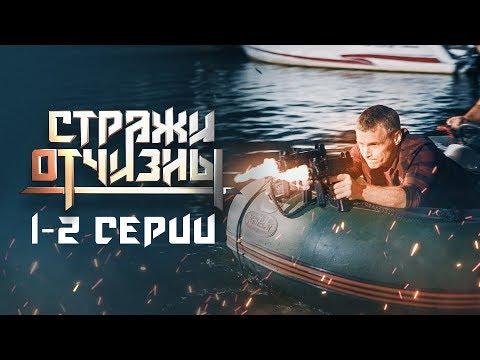 Стражи Отчизны   1-2 серия   Матрёшки   Боевик 2019