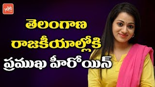 Tollywood Heroine Entry Into Telangana Politics | Reshma Rathore | 2019 Elections