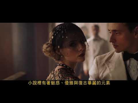 【東方快車謀殺案】精彩幕後花絮 - 打造奢華東方快車篇