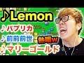 【マリオメーカー2】Lemon & パプリカ &マリーゴールド & 前前前世を熱唱w【米津玄師】 thumbnail