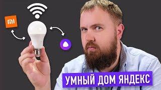 Смотрим умный Яндекс.Дом с Алисой и Xiaomi