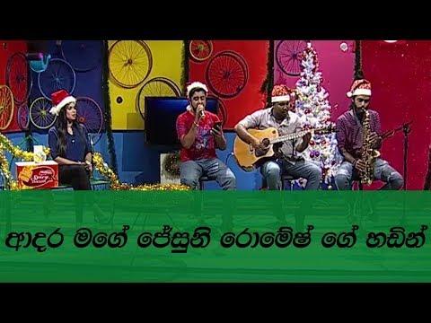 Romesh Sugathapala - Adara Mage Jesuni | Live At Music Online