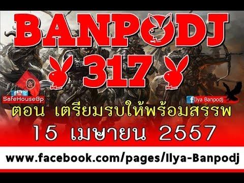 บรรพต 317 ตอน เตรียมรบให้พร้อมสรรพ ประจำวันที่ 15 เมษายน 2557 (ของแท้)