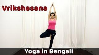 Vrikshasana in Bengali | Yoga For Weight Loss | Bangla Yoga Video | Bengali Yogasana | Yoga Steps