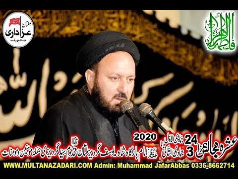 Allama Syed Ali Hussain Madni I Majlis 22 January 2020 I ImamBargah Shah Yousaf Gardez Multan I
