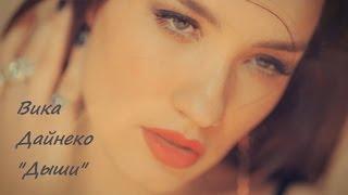 Виктория Дайнеко - Дыши