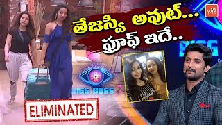 Tejaswi Eliminated From Bigg Boss 2 Telugu | BIGG BOSS Season 2 This Week Elimination