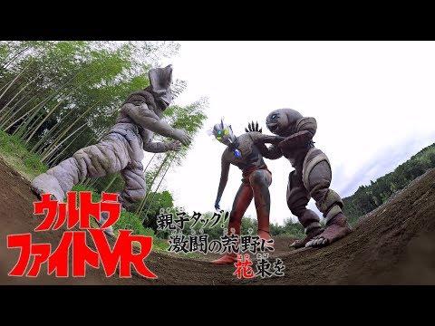 360度動画で死闘!『ウルトラファイトVR』「親子タッグ!激闘の荒野に花束を」スペシャルPV!