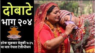 दोबाटे, भाग २०४, 08 February 2019, Episode 204, Dobate Nepali Comedy Serial