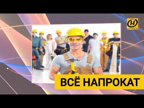 Муж на час, powerbank напрокат. Что ещё можно взять на время в Беларуси?