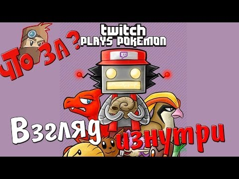 Что за Twitch Plays Pokemon ? - Взгляд Изнутри