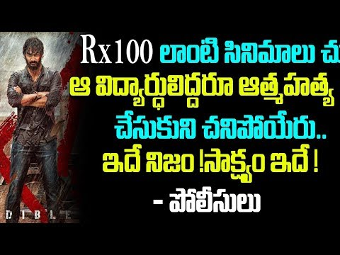 Unknown Facts About RX 100 Movie |  2 Students Died inJagityal | Telugu Boxoffice