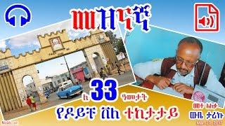 መዝናኛ: ለ33 ዓመታት የዶይቸ ቬለ ተከታታይ - መቶ አለቃ ውቤ ታሪኩ - Lieutenant Webe Tariku from Harar Ethiopia - DW