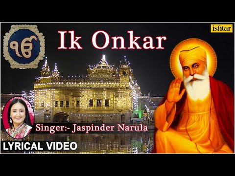 Ik Onkar With Lyrics - Singer ~ Jaspinder Narula