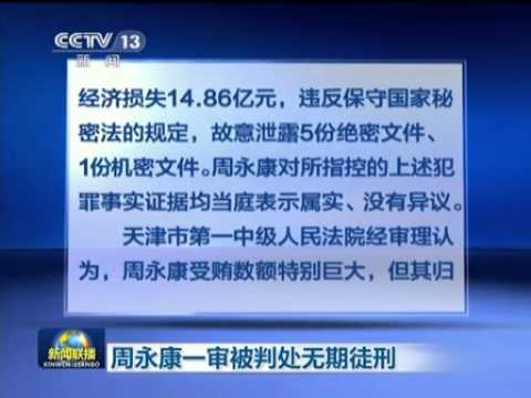 China's largest corruption case:Zhou Yongkang was sentenced to life imprisonment