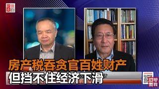 程晓农 陈小平:这回房产税真的要来了,北京指望止疼药当万金油?