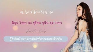 Download lagu [THAISUB] 이하이 (LeeHi) - ONLY #ซับสมบัติ