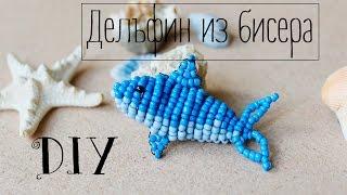 DIY: Дельфин из бисера