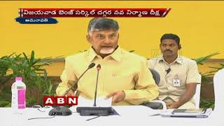 CM Chandrababu Naidu Completes 4 years as CM | TDP plans public meeting on June 8th