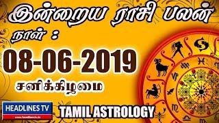 08:06: 2019 இன்றைய ராசி பலன் Indraya rasi palan Tamil 08th june