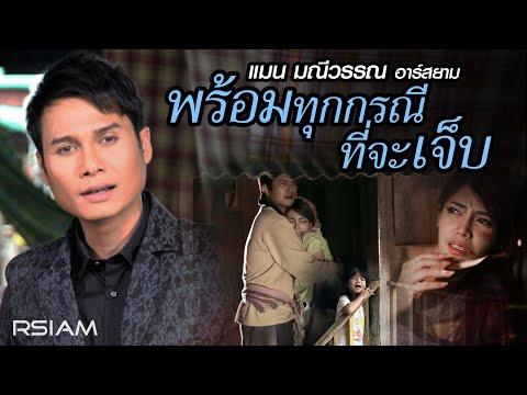 พร้อมทุกกรณีที่จะเจ็บ : แมน มณีวรรณ อาร์ สยาม [Official MV]
