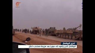 البوكمال تتحرر وتعود إلى سوريا بعد هزيمة مسلحي داعش