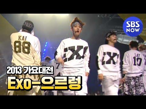 Sbs [2013가요대전] - 엑소(exo) '으르렁(growl)' video